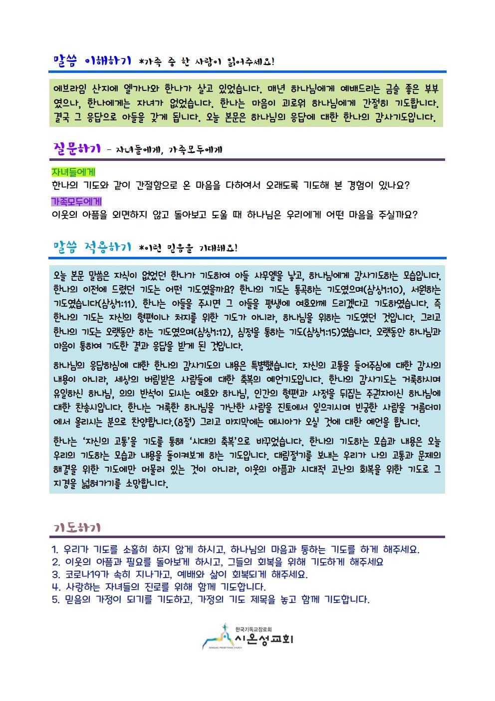 시온성 가정예배(12월2주)002.jpg