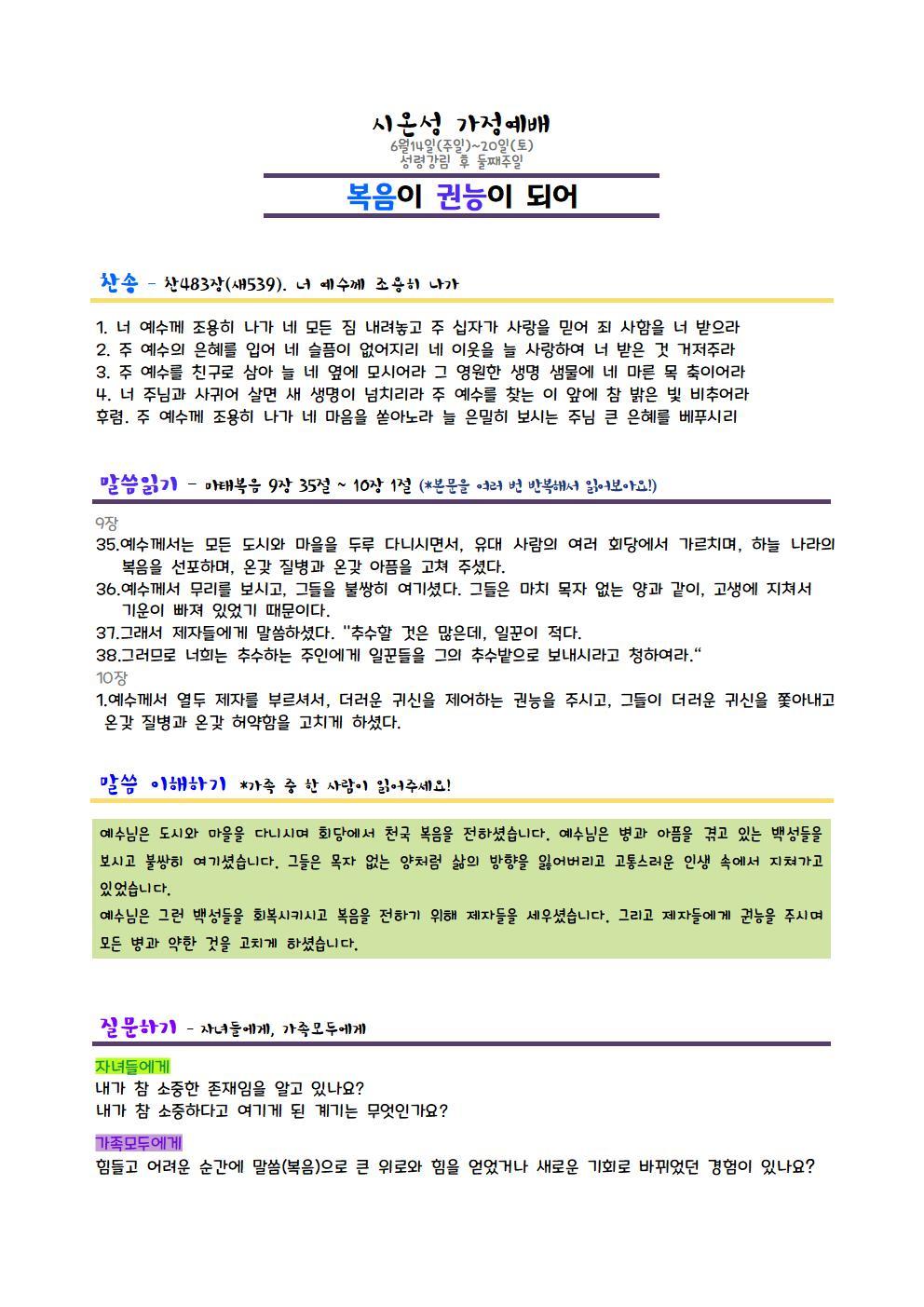 시온성 가정예배(2020.6.14)001.jpg