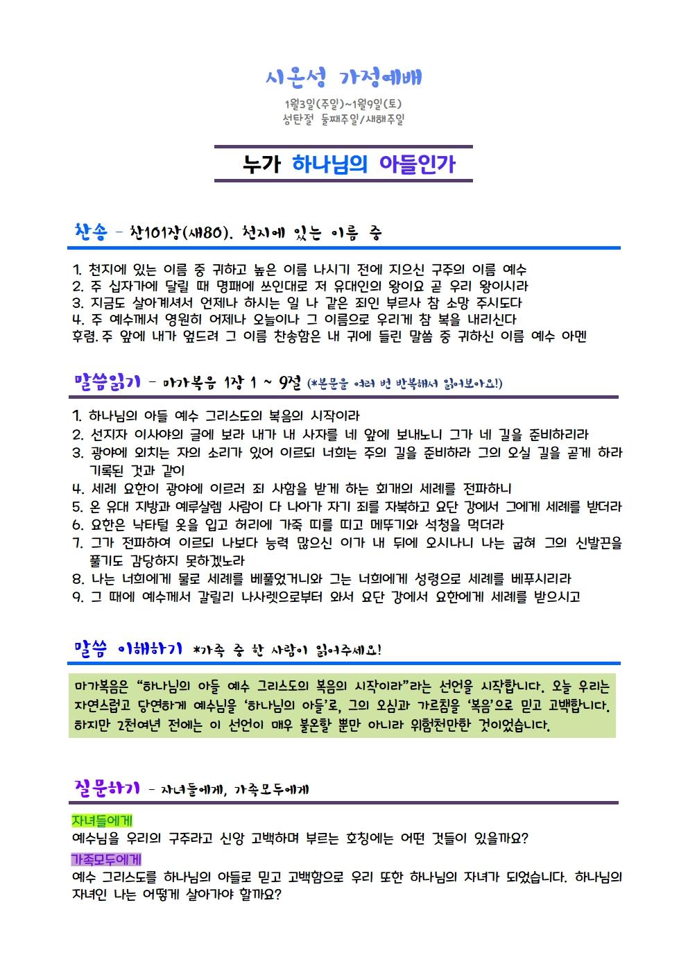 시온성 가정예배(1월1주)001.jpg