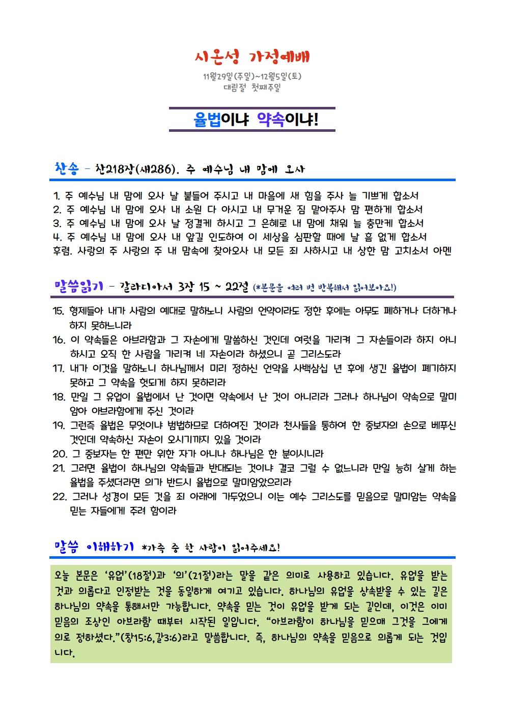 시온성 가정예배(11월5주)001.jpg